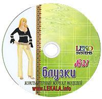 Zakazat.ru ЖУРНАЛ МОДЕЛЕЙ № 21: Блузки + Пароль для заказа лекал (5 выкроек)