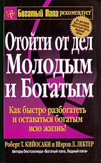 Роберт Т. Кийосаки, Шэрон Л. Лектер Отойти от дел молодым и богатым