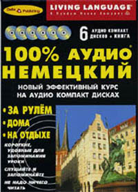 100 % АУДИО НЕМЕЦКИЙ на CD аудио книги на дисках