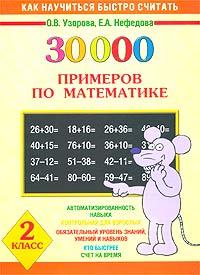 О.В. Узорова, Е.А. Нефёдова 30000 примеров по математике. 2 класс узорова ольга васильевна нефёдова елена алексеевна 30000 примеров по математике 4 класс