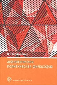 В. П. Макаренко Аналитическая политическая философия исаев и господство очерки политической философии