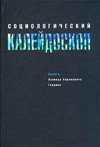 Социологический калейдоскоп социологический ежегодник 2009