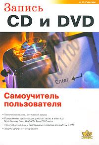 А. К. Гультяев Запись CD и DVD. Самоучитель пользователя владимир молочков nero 7 premium запись cd и dvd