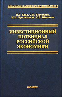 Инвестиционный потенциал Российской экономики