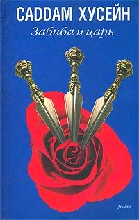 Саddам Хусейн Забиба и царь ISBN: 5-94278-477-9 книги эксмо как относиться к себе и к людям