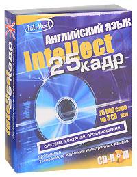 Intellect. 25 кадр. Английский язык. 25000 слов