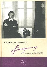 Федор Дружинин. Воспоминания. Страницы жизни и творчества