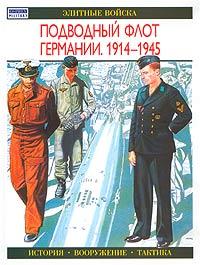 Г. Уильямсон Подводный флот Германии. 1914-1945