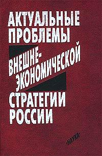 Актуальные проблемы внешнеэкономической стратегии России