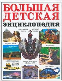 Большая детская энциклопедия большая детская энциклопедия динозавры