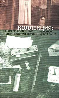 Коллекция: Петербургская проза (ленинградский период) 1970-е