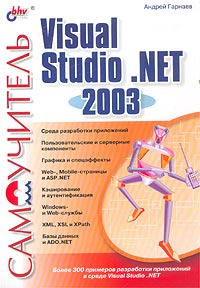 Самоучитель Visual Studio .NET 2003 skygate net в донецке