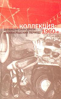 Коллекция: Петербургская проза (ленинградский период) 1960-е