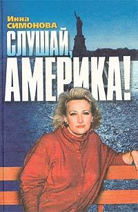 Инна Симонова Слушай, Америка!