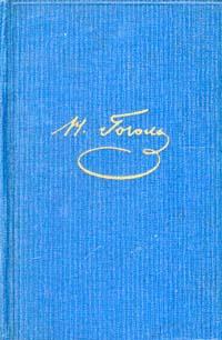 Н. В. Гоголь. Собрание художественных произведений в 5 томах. Том 3 гоголь н портрет
