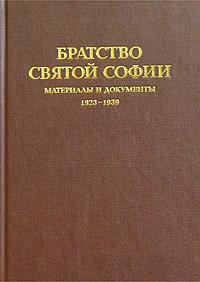 Братство Святой Софии. Материалы и документы. 1923-1939 братство бомбы часть 2