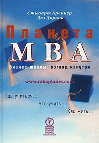 Стьюарт Крейнер, Дэз Дирлов Планета MBA. Бизнес-школы. Взгляд изнутри