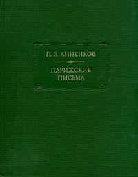 так сказать в книге П. В. Анненков