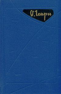 О. Генри. Избранные произведения в двух томах. Том 1 сердце запада