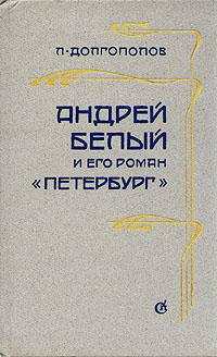 Скачать Андрей Белый и его роман Петербург быстро