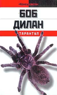Тарантул тарантул боб дилан