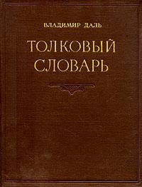 Толковый словарь живого великорусского языка. В четырех томах. Том 1