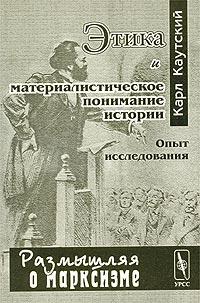 Карл Каутский Этика и материалистическое понимание истории. Опыт исследования