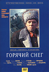 Zakazat.ru Горячий снег