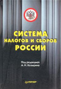 Система налогов и сборов России