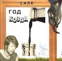 Выход,Силя Выход / Силя. Год козла билет на концерт на газманова в тихвине