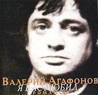 Валерий Агафонов Валерий Агафонов. Я Вас любил... валерий латынин валерий латынин избранное поэзия