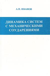 Динамика систем с механическими соударениями. А. П. Иванов