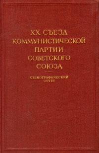 XX съезд Коммунистической Партии Советского Союза - Стенографический отчет (В двух томах: Том 1)