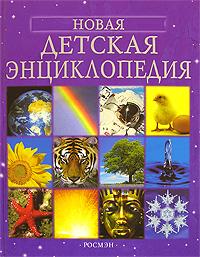 Брукс Ф., Чандлер Ф., Кларк Ф., и др. Новая детская энциклопедия