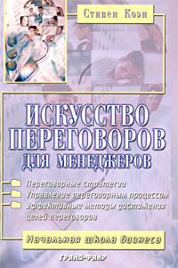 Искусство переговоров для менеджеров рызов игорь кремлевская школа переговоров