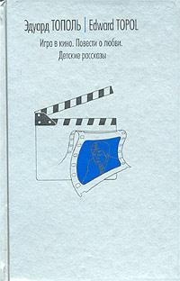 Эдуард Тополь Игра в кино. Повести о любви. Детские рассказы эдуард тополь 18 или последний аргумент