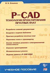 P-CAD. Технология проектирования печатных плат. В. Б. Стешенко
