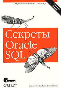 Санжей Мишра, Алан Бьюли Секреты Oracle SQL oracle pl sql从入门到精通(附dvd rom光盘1张)