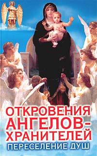 Ренат Гарифзянов, Любовь Панова Откровения Ангелов-Хранителей: Переселение душ ренат гарифзянов любовь панова откровения ангелов хранителей неизлечимых болезней нет