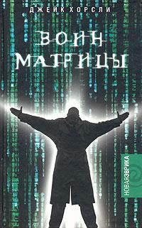 Воин Матрицы. Как стать Избранным