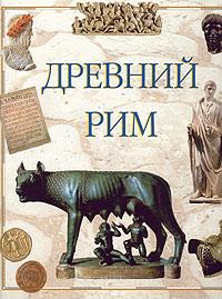 Древний Рим наука и религия историческая перспектива