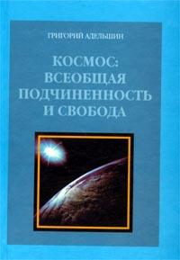 Космос: всеобщая подчиненность и свобода. Григорий Адельшин