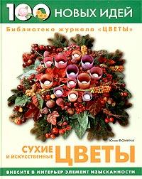 Сухие и искусственные цветы.