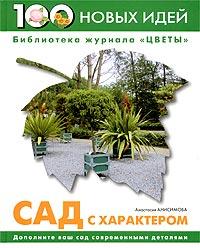 Анастасия Анисимова Сад с характером садовая мебель octavia bizzotto