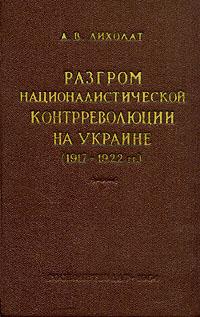 Разгром националистической контреволюции на Украине (1917 - 1922 гг.) бегонию корневую в украине