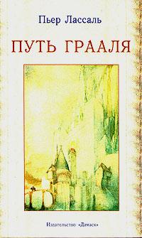 Пьер Лассаль Путь Грааля, или Возвращение Парсифаля