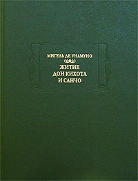 Мигель де Унамуно Житие дон Кихота и Санчо