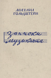 Записки музыканта