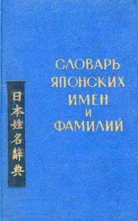 Словарь японских имен и фамилий перец и н барселона путеводитель 5 е издание исправленное и дополненное