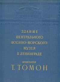 Архитектор Т. Томон. Здание Центрального военно-морского музея в Ленинграде